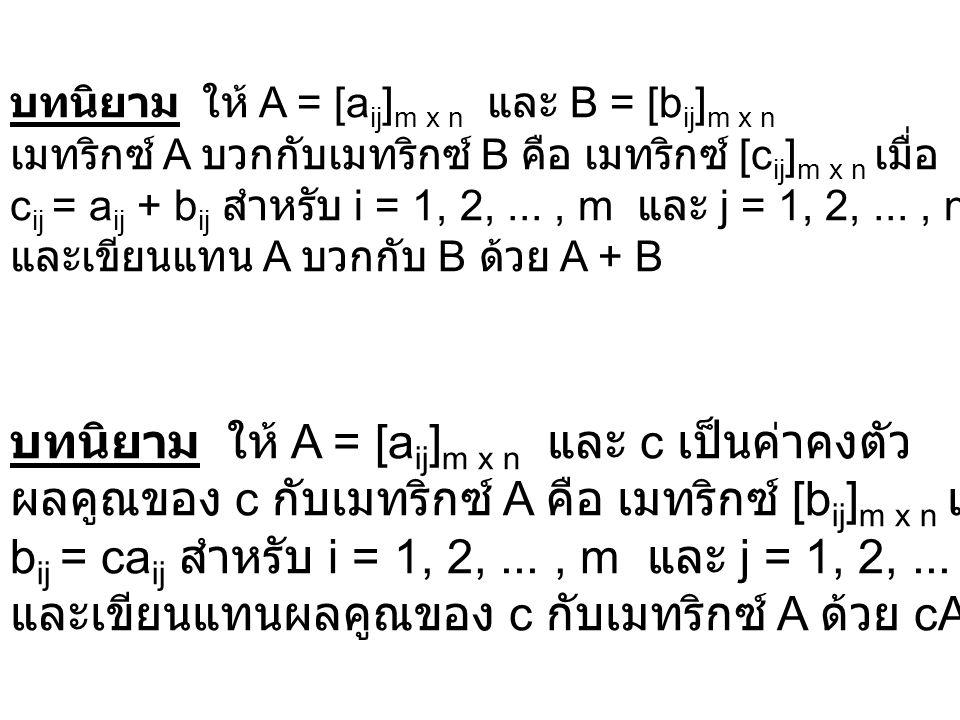 บทนิยาม ให้ A = [aij]m x n และ c เป็นค่าคงตัว